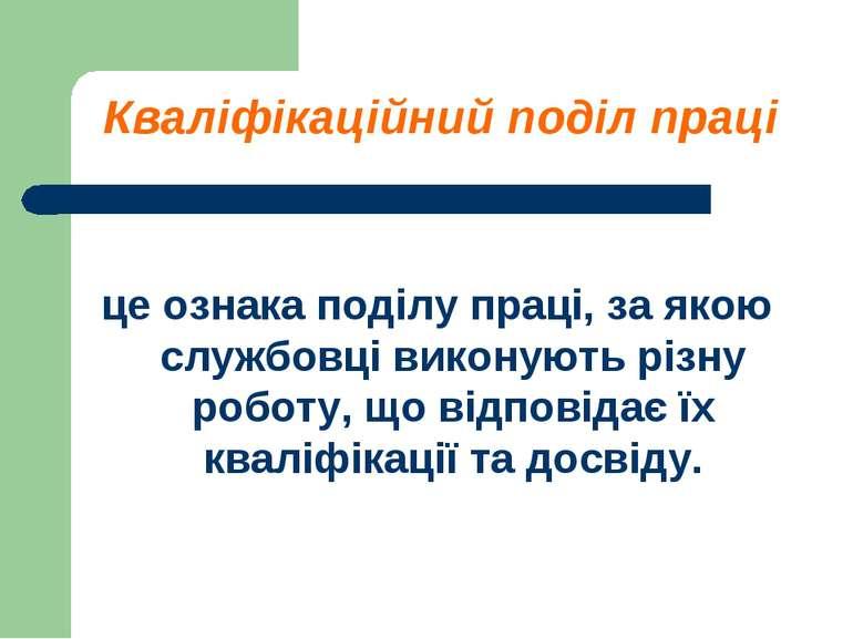 Кваліфікаційний поділ праці це ознака поділу праці, за якою службовці виконую...