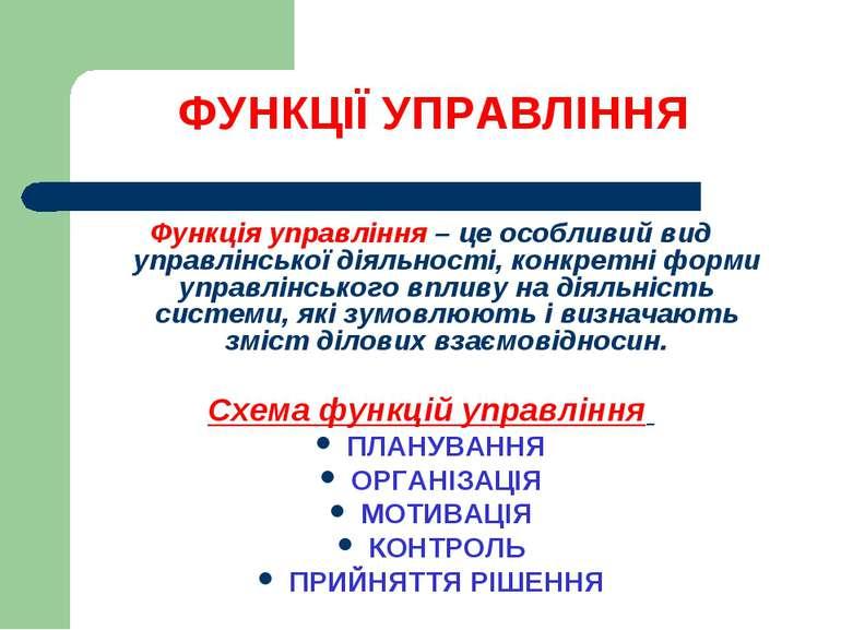 ФУНКЦІЇ УПРАВЛІННЯ Функція управління – це особливий вид управлінської діяльн...