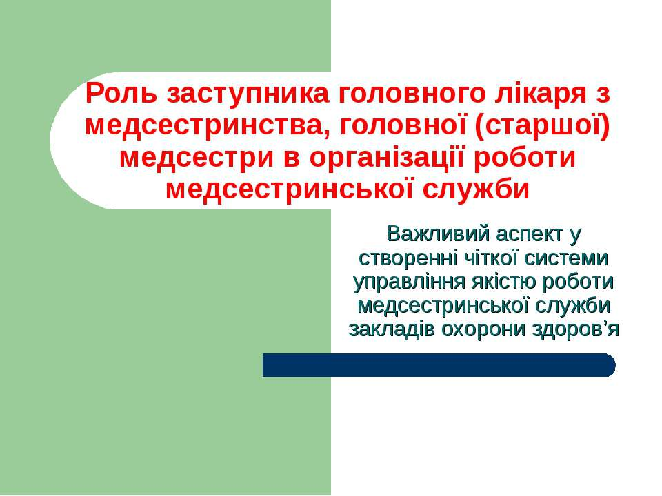 Роль заступника головного лікаря з медсестринства, головної (старшої) медсест...