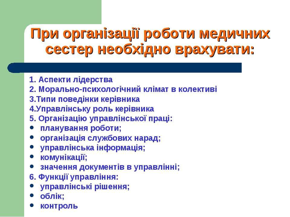 При організації роботи медичних сестер необхідно врахувати: 1. Аспекти лідерс...
