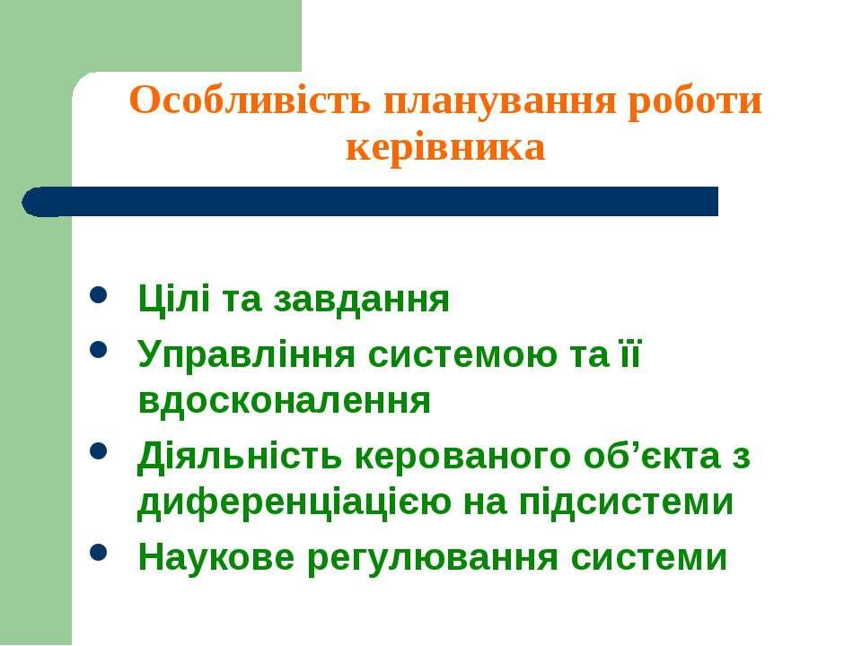 Особливість планування роботи керівника Цілі та завдання Управління системою ...