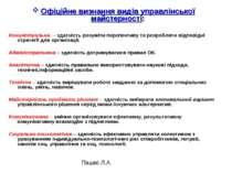 Офіційне визнання видів управлінської майстерності: Концептуальна – здатність...