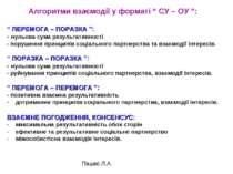 """Алгоритми взаємодії у форматі """" СУ – ОУ """": """" ПЕРЕМОГА – ПОРАЗКА """": - нульова ..."""