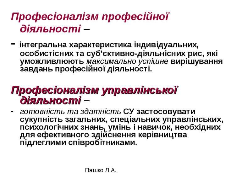 Професіоналізм професійної діяльності – - інтегральна характеристика індивіду...