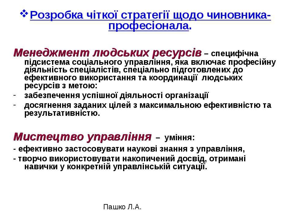 Розробка чіткої стратегії щодо чиновника-професіонала. Менеджмент людських ре...