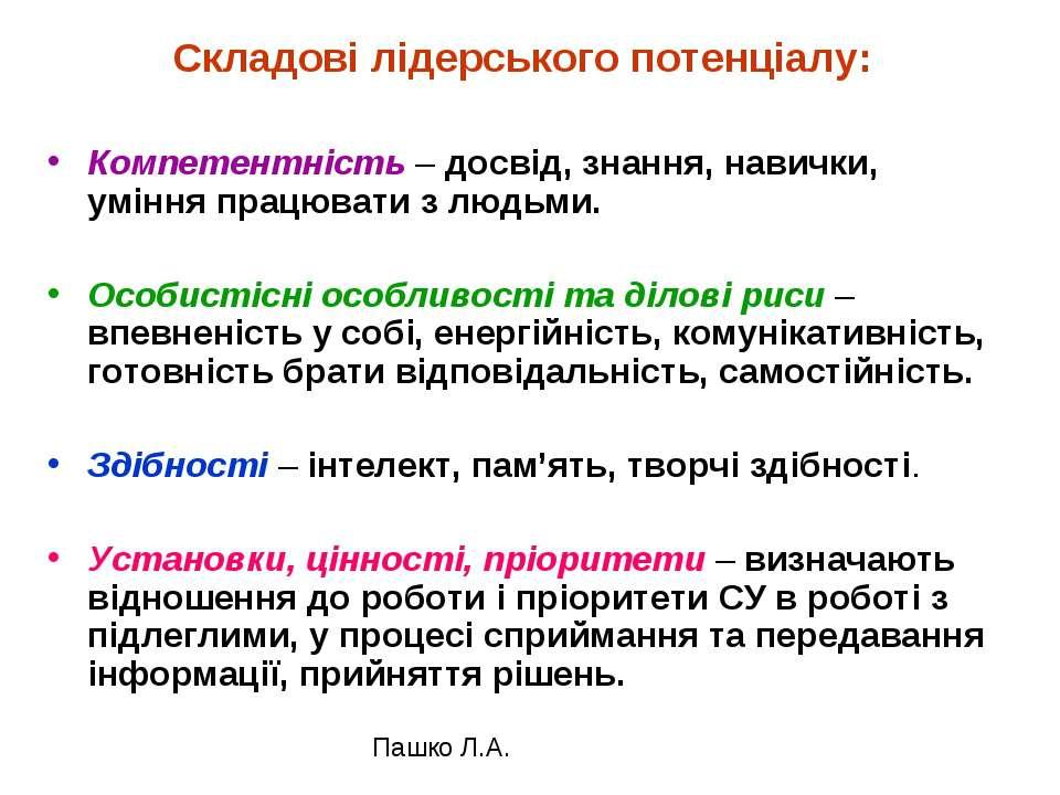 Складові лідерського потенціалу: Компетентність – досвід, знання, навички, ум...