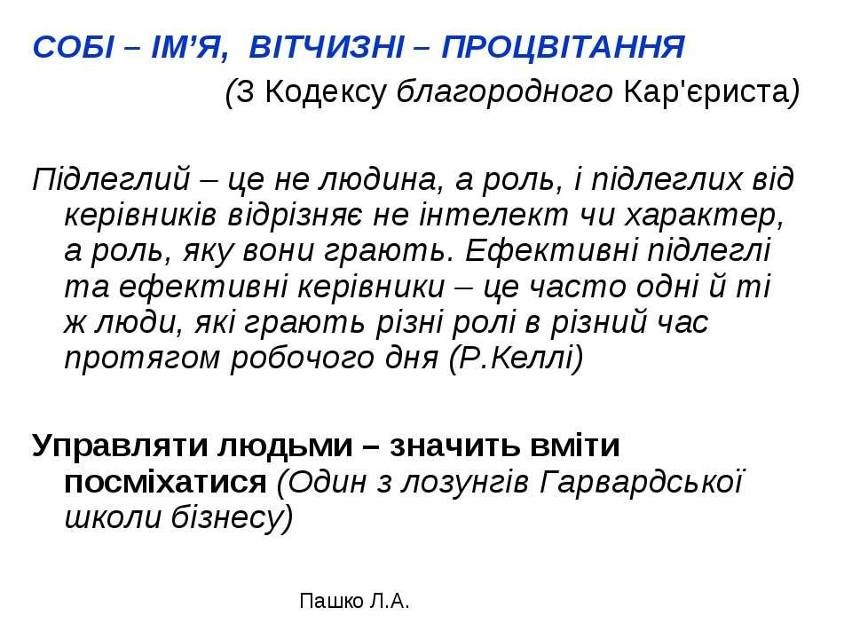 СОБІ – ІМ'Я, ВІТЧИЗНІ – ПРОЦВІТАННЯ (З Кодексу благородного Кар'єриста) Підле...