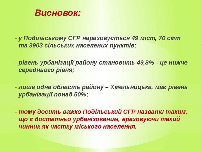 Висновок: у Подільському СГР нараховується 49 міст, 70 смт та 3903 сільських ...