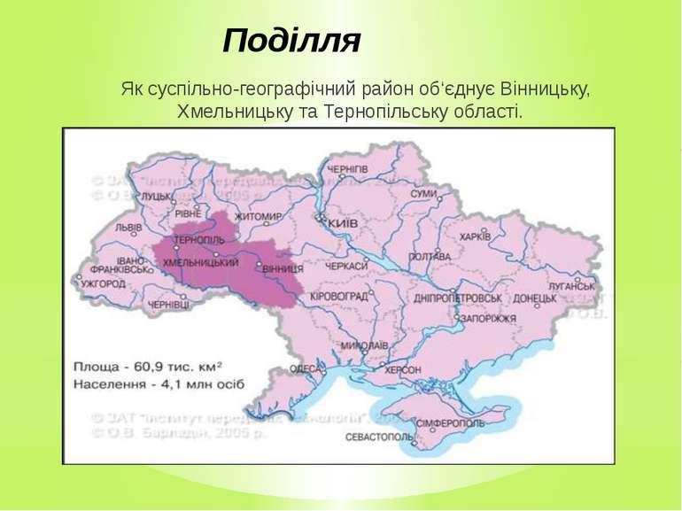 Поділля Як суспільно-географічний район об'єднує Вінницьку, Хмельницьку та Те...