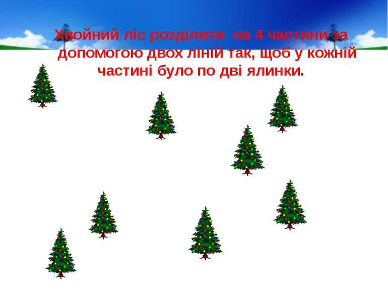 Хвойний ліс розділити на 4 частини за допомогою двох ліній так, щоб у кожній ...