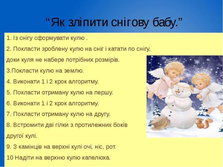 """""""Як зліпити снігову бабу."""" 1. Із снігу сформувати кулю . 2. Покласти зроблену..."""