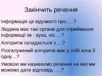 Закінчить речення Інформація це відомості про…..? Людина має такі органи для ...