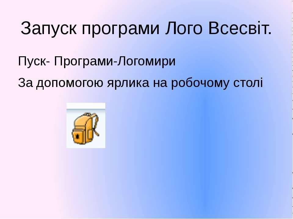 Запуск програми Лого Всесвіт. Пуск- Програми-Логомири За допомогою ярлика на ...