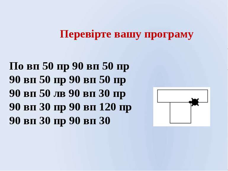 По вп 50 пр 90 вп 50 пр 90 вп 50 пр 90 вп 50 пр 90 вп 50 лв 90 вп 30 пр 90 вп...