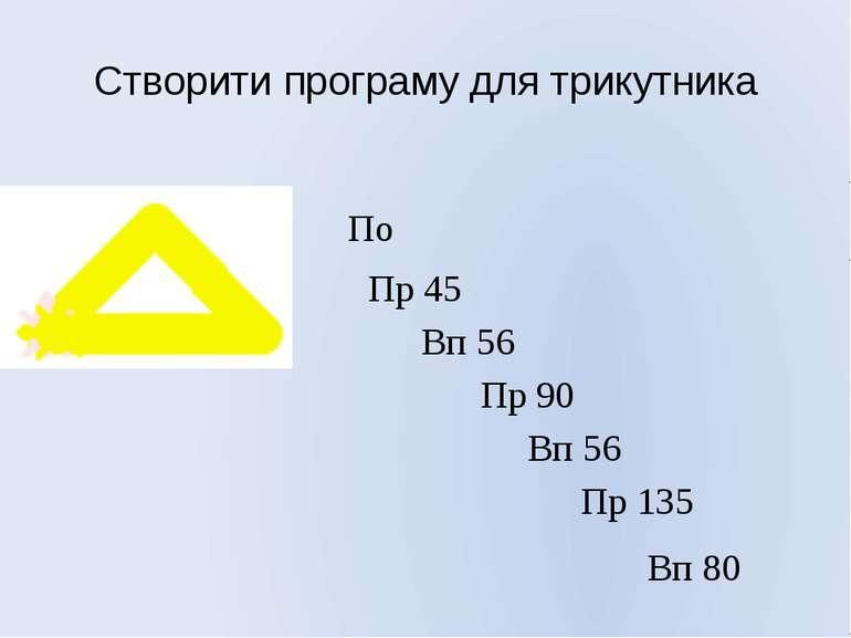 Створити програму для трикутника По Пр 45 Вп 56 Пр 90 Вп 56 Пр 135 Вп 80