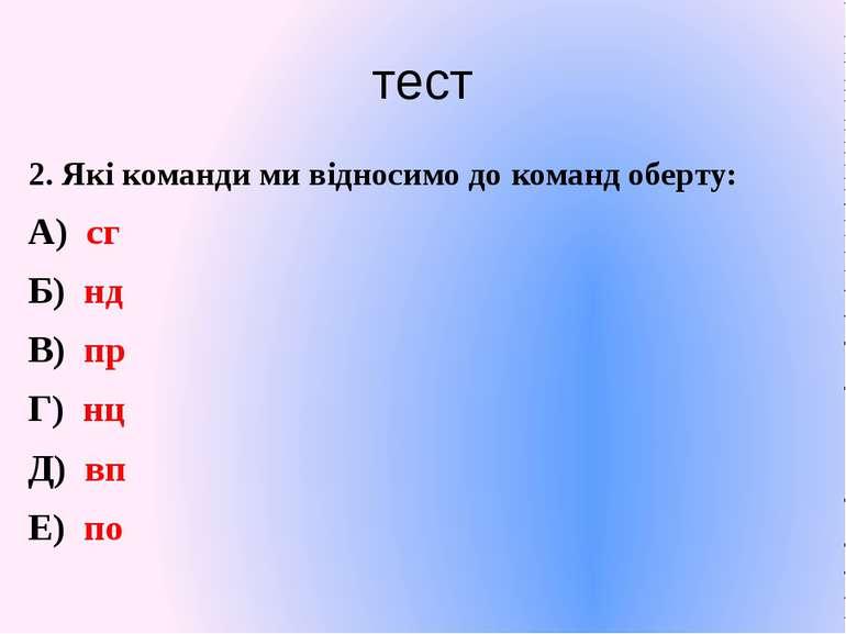 тест 2. Які команди ми відносимо до команд оберту: А) сг Б) нд В) пр Г) нц Д)...