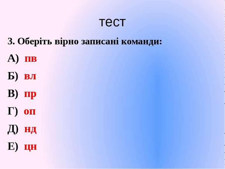 тест 3. Оберіть вірно записані команди: А) пв Б) вл В) пр Г) оп Д) нд Е) цн
