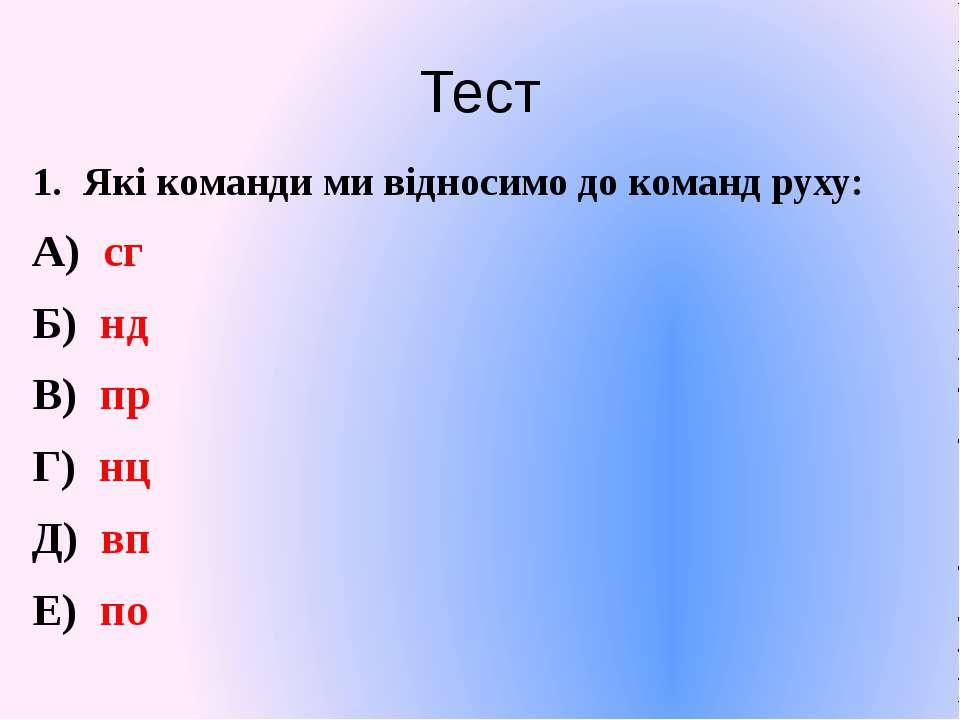 Тест Які команди ми відносимо до команд руху: А) сг Б) нд В) пр Г) нц Д) вп Е...
