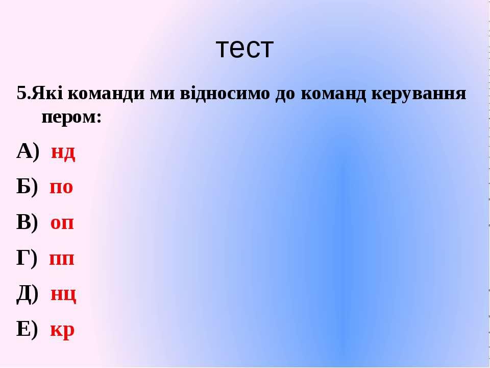 тест 5.Які команди ми відносимо до команд керування пером: А) нд Б) по В) оп ...