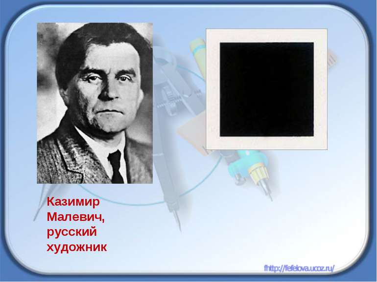 Казимир Малевич, русский художник