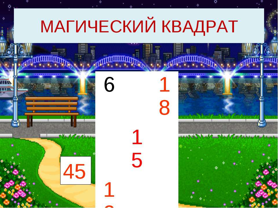 МАГИЧЕСКИЙ КВАДРАТ 45