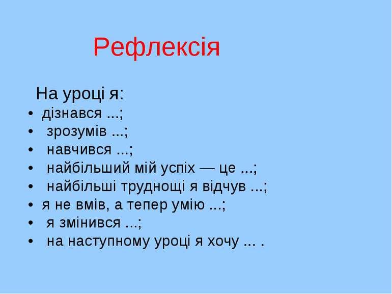 Рефлексія На уроці я: • дізнався ...; • зрозумів ...; • навчився ...; • найбі...