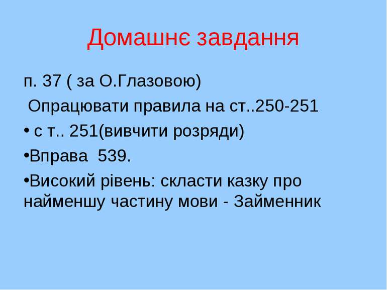 Домашнє завдання п. 37 ( за О.Глазовою) Опрацювати правила на ст..250-251 с т...