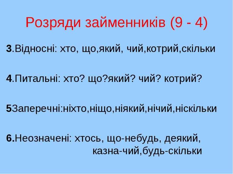 Розряди займенників (9 - 4) 3.Відносні: хто, що,який, чий,котрий,скільки 4.Пи...