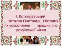 """І. Котляревський ,, Наталка Полтавка"""". Наталка як уособлення кращих рис украї..."""