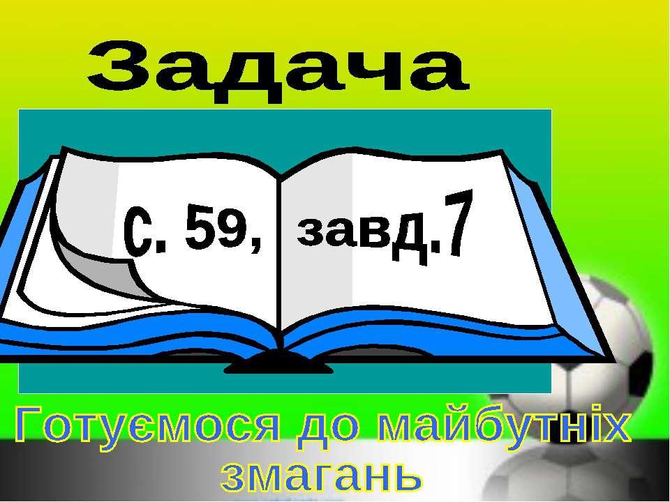 На шкільних змаганнях з футболу Сашко забив 7 голів, а Славко – на 2 голи біл...