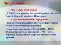 Просвітництво Час і місце виникнення У XVIII ст. в країнах Західної Європи, о...