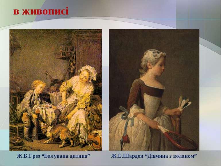 """в живописі Ж.Б.Грез """"Балувана дитина"""" Ж.Б.Шарден """"Дівчина з воланом"""""""