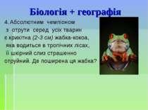 Біологія + географія 4. Абсолютним чемпіоном з отрути серед усіх тварин є кри...