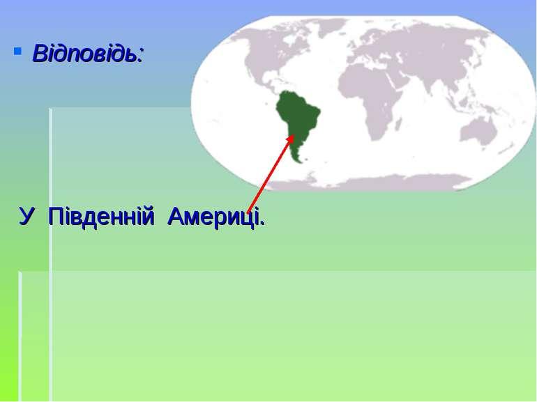 Відповідь: У Південній Америці.