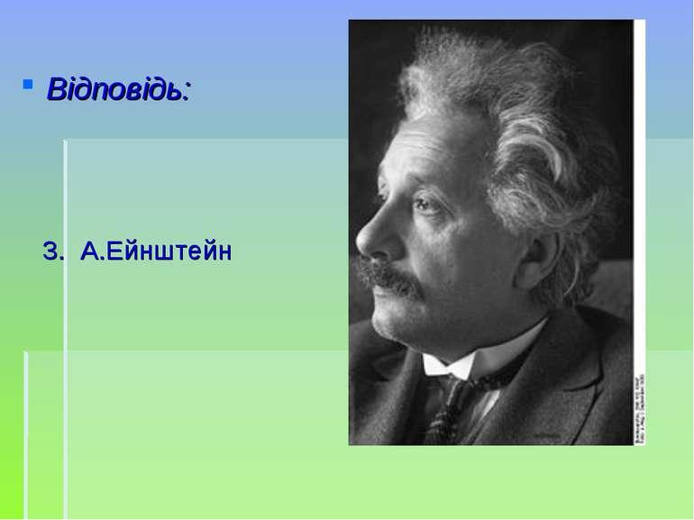 Відповідь: 3. А.Ейнштейн