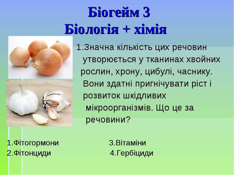 Біогейм 3 Біологія + хімія 1.Значна кількість цих речовин утворюється у ткани...