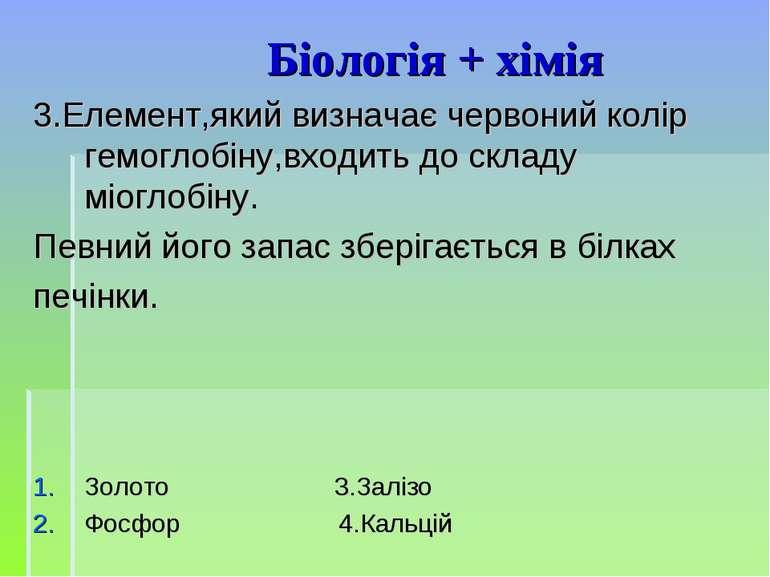 Біологія + хімія 3.Елемент,який визначає червоний колір гемоглобіну,входить д...