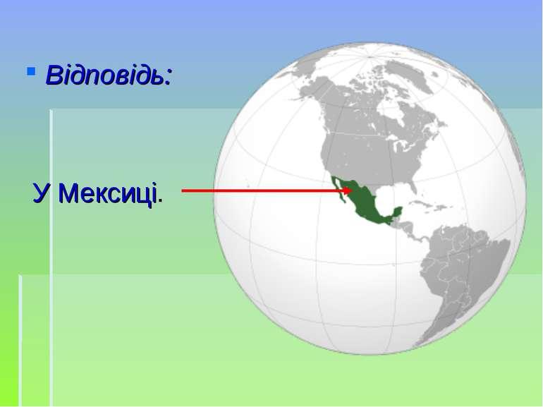 Відповідь: У Мексиці.