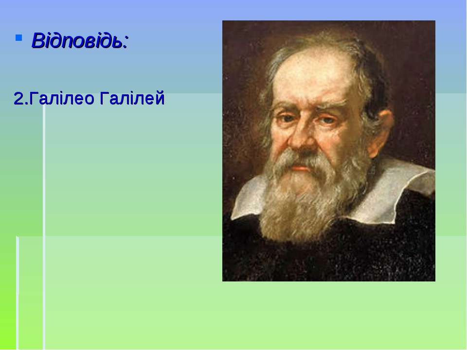 Відповідь: 2.Галілео Галілей