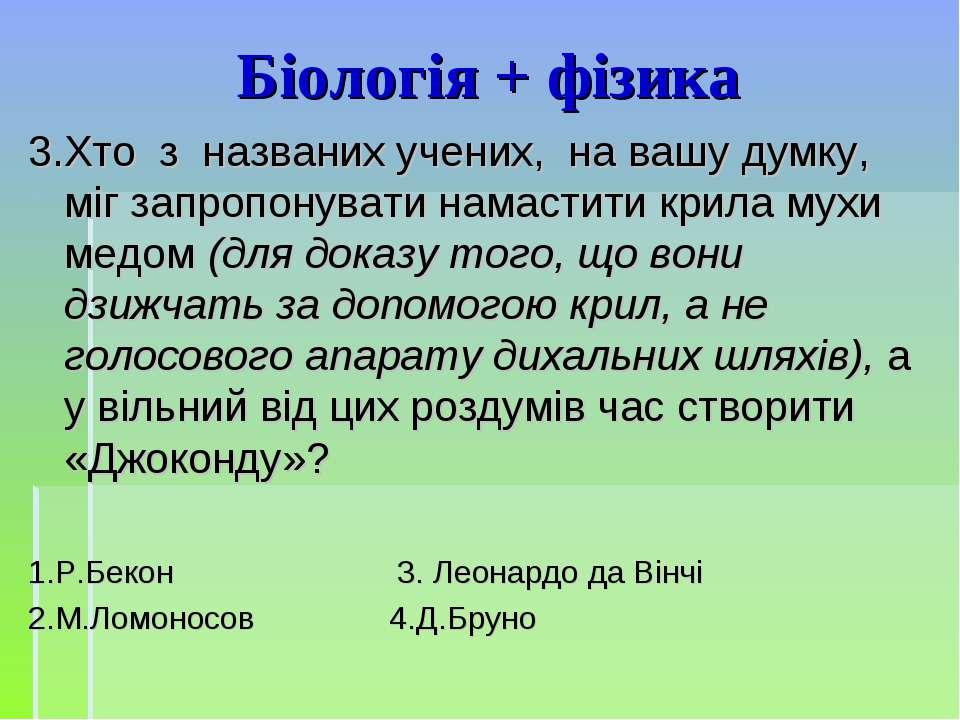 Біологія + фізика 3.Хто з названих учених, на вашу думку, міг запропонувати н...