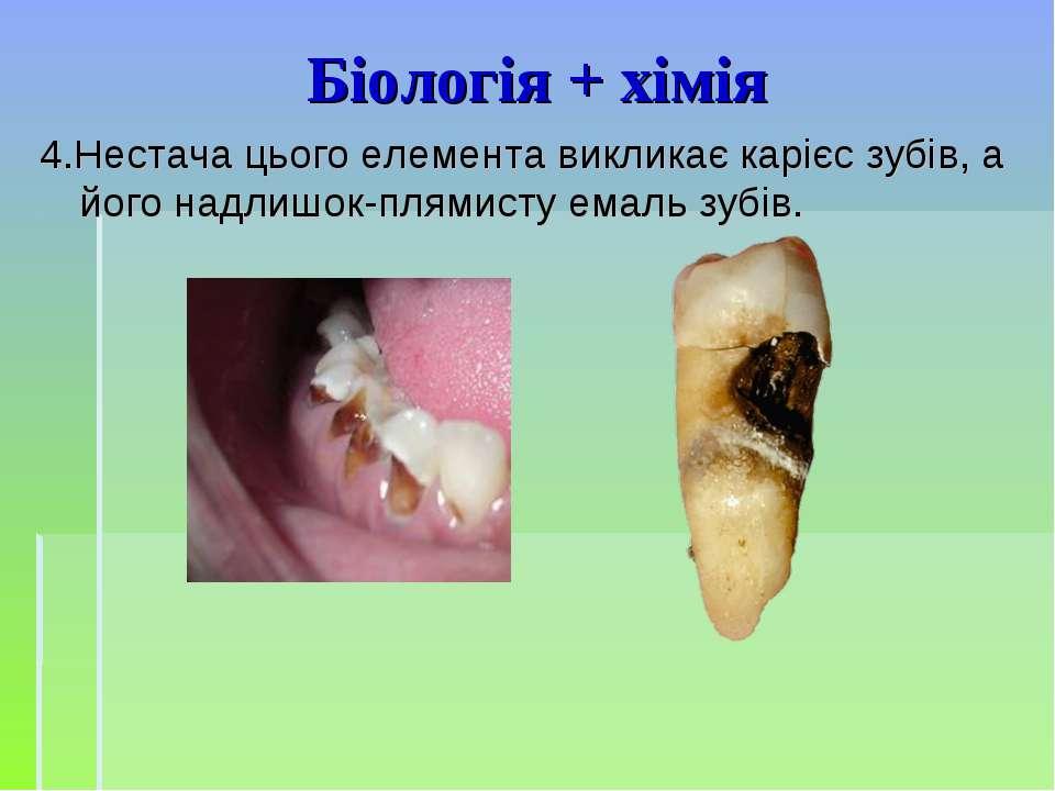 Біологія + хімія 4.Нестача цього елемента викликає карієс зубів, а його надли...