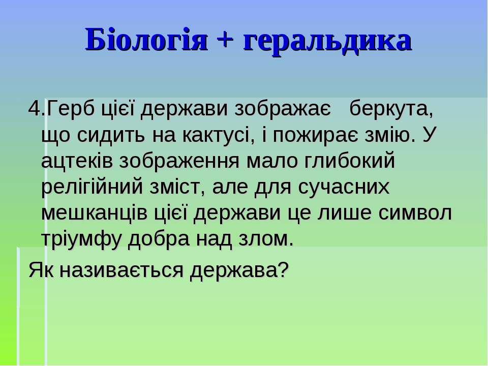 Біологія + геральдика 4.Герб цієї держави зображає беркута, що сидить на какт...