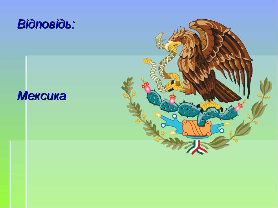 Відповідь: Мексика