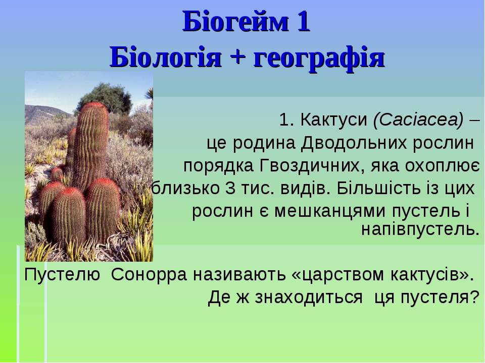 Біогейм 1 Біологія + географія 1. Кактуси (Сасіасеа) – це родина Дводольних р...