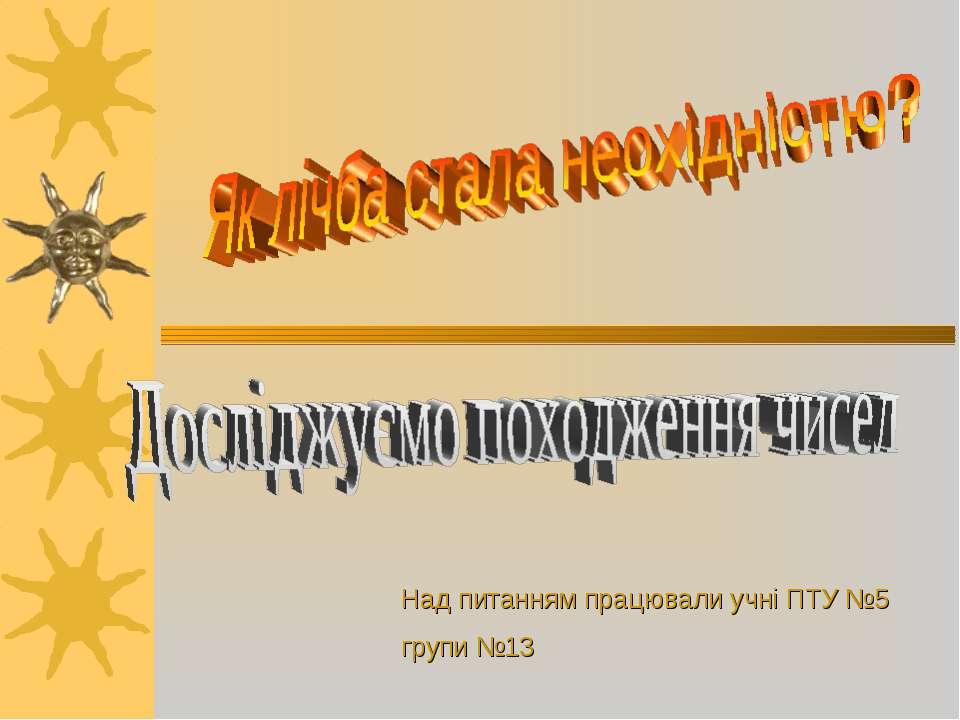 Над питанням працювали учні ПТУ №5 групи №13