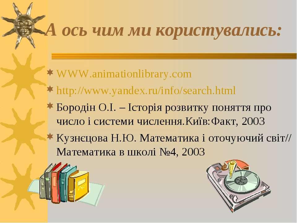 А ось чим ми користувались: WWW.animationlibrary.com http://www.yandex.ru/inf...