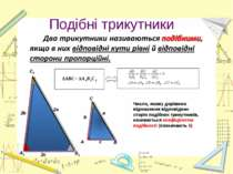 Подібні трикутники А1 С1 В1 2b 2a 2c Число, якому дорівнює відношення відпові...