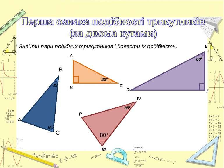 Знайти пари подібних трикутників і довести їх подібність.