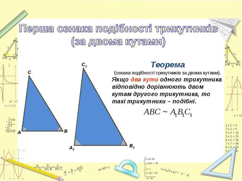 Теорема (ознака подібності трикутників за двома кутами). Якщо два кути одного...
