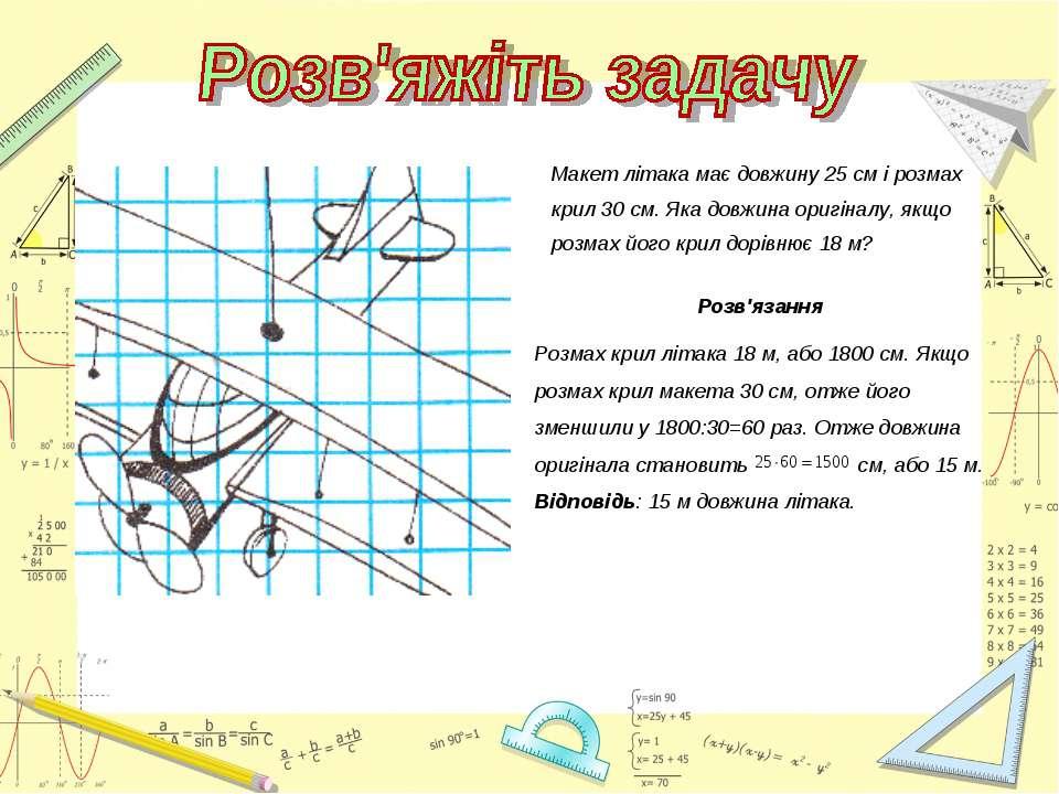 Макет літака має довжину 25 см і розмах крил 30 см. Яка довжина оригіналу, як...